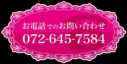 お電話でのお問い合せは、0726457584までご連絡下さい。