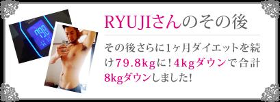 RYUJIさんのその後