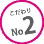 こだわりNo2
