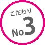 こだわりNo3