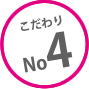 こだわりNo4