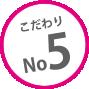 こだわりNo5