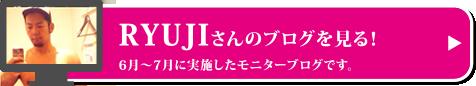RYUJIさんのブログはこちらから