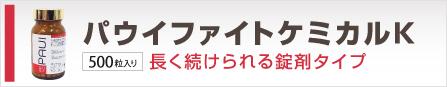 パウイファイトケミカルK ¥24,800
